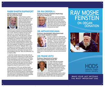 Rabbi Feinstein Brochure - Front and Back